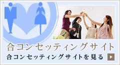 合コンセッティングサイト紹介