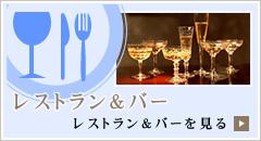 レストラン&バー紹介