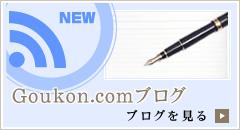 Goukon.comブログ